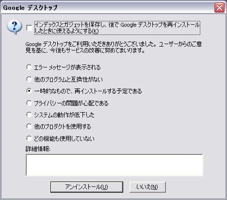GoogleDesktop_Uninstall
